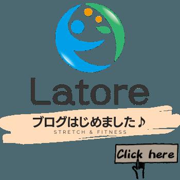 刈谷市のジムならラトレ(Latore)